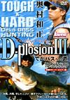 d-plosion_iii