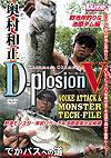 d-plosion_v