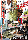 d-plosion_vi