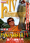 fantasista_IV